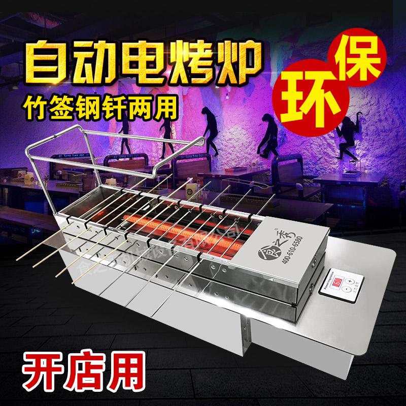 串越世光竹签钢钎两用自动电烤炉,烧烤店专用竹签电烤炉