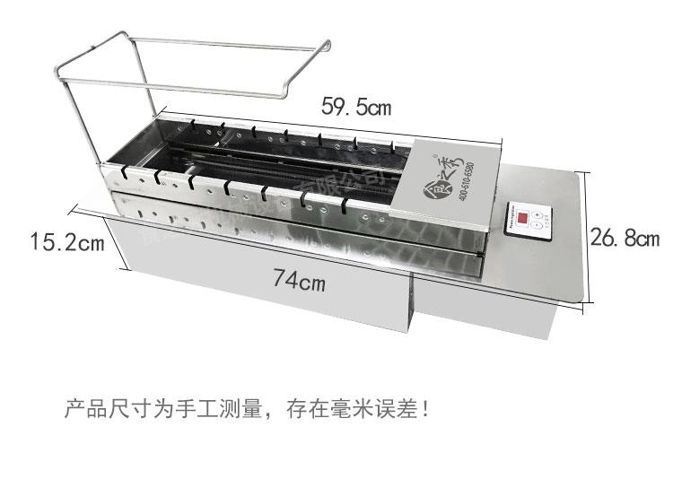烧烤店商用全自动翻转电烤炉,能用竹签的自动无烟电烤炉