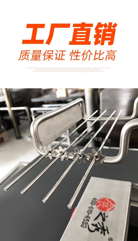 自动烧烤炉专用不锈钢烤钎,不锈钢带齿轮烤钎 烧烤签