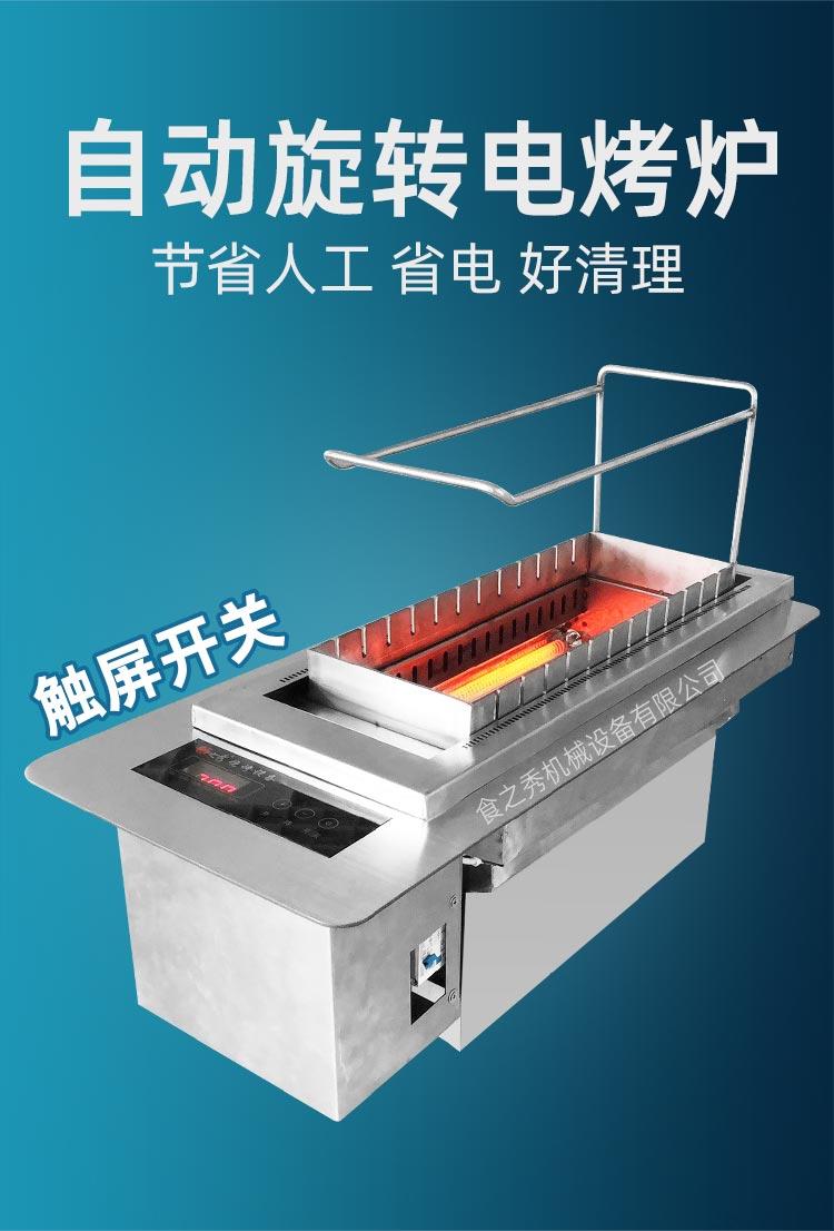 全自动旋转电烤炉,烧烤店商用电烧烤炉,丰茂电烤炉