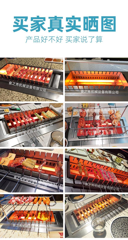 丰茂电烤炉,丰茂电烤串炉,丰茂自动电烧烤炉