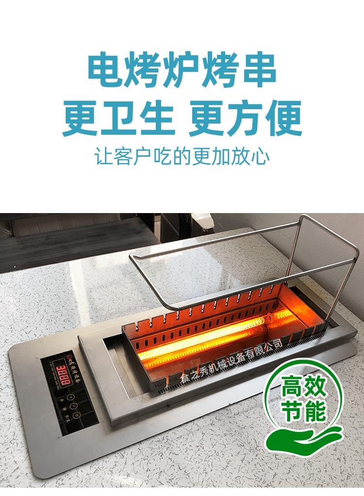 丰茂烧烤炉,丰茂电烤串炉,丰茂全自动电烤炉