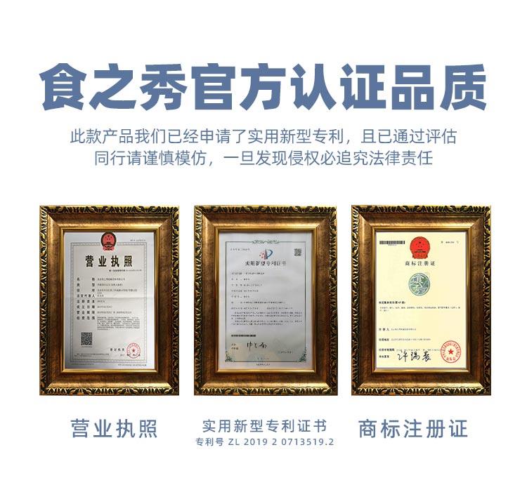 食之秀升级款自动木炭烧烤炉专利证书