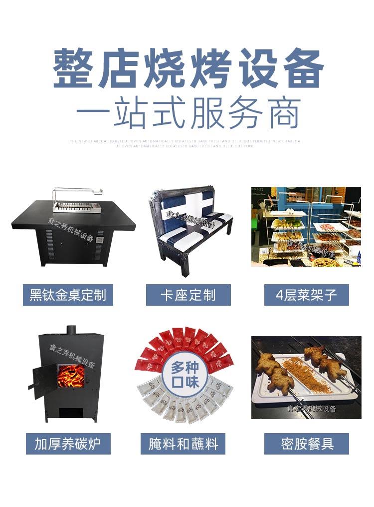 食之秀自动烧烤设备厂提供烧烤店整店设备供应