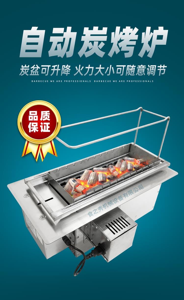 丰茂木炭烧烤炉,丰茂木炭烤串炉子,可升降的木炭烧烤炉子