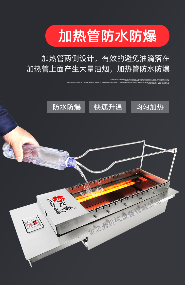 商用电烤炉,自动电烤炉,很久以前电烤串炉