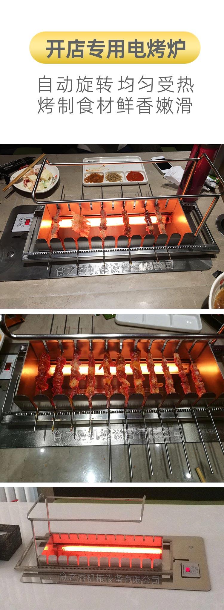 很久以前电烧烤炉,自动电烤炉厂家,自动翻转电烧烤炉
