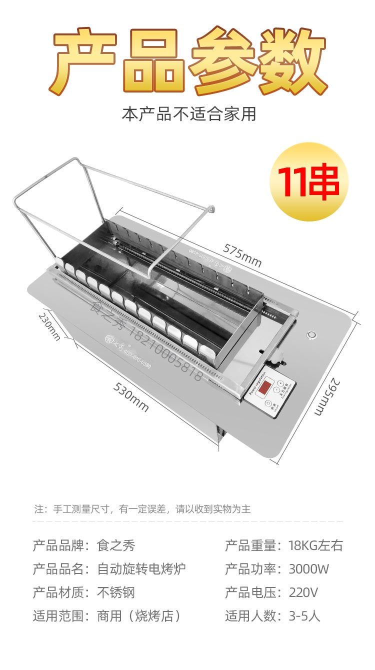 自动旋转电烤串炉,自动电烤炉厂家,自动无烟电烤炉