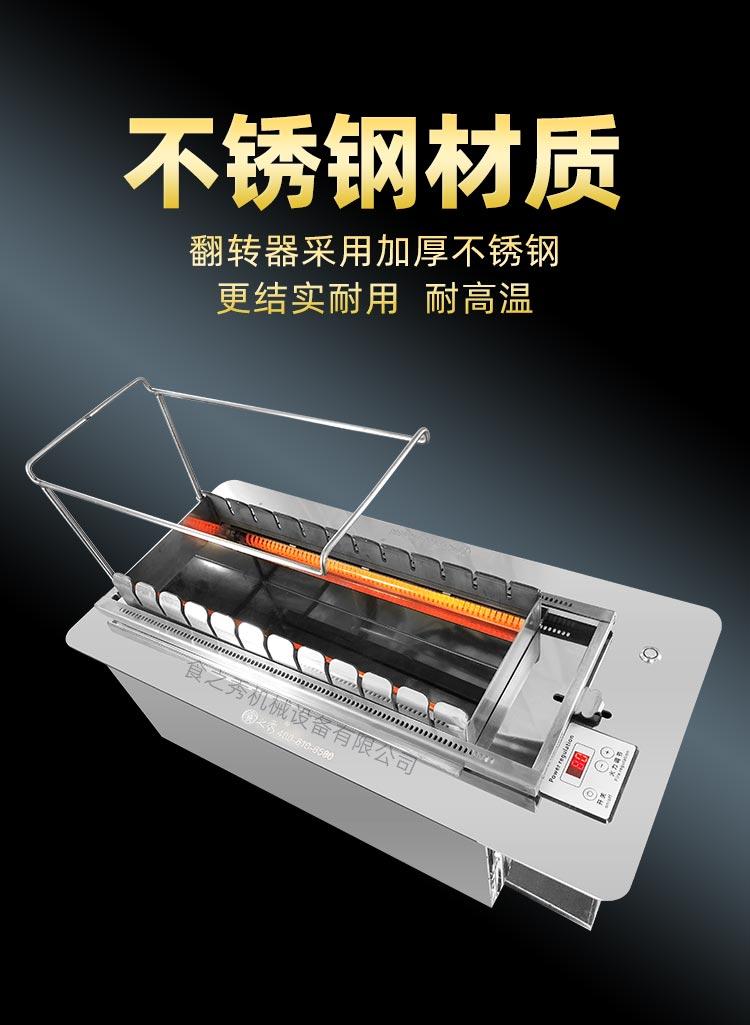 商用无烟电烤炉,自动旋转电烧烤炉,很久以前电烤串炉