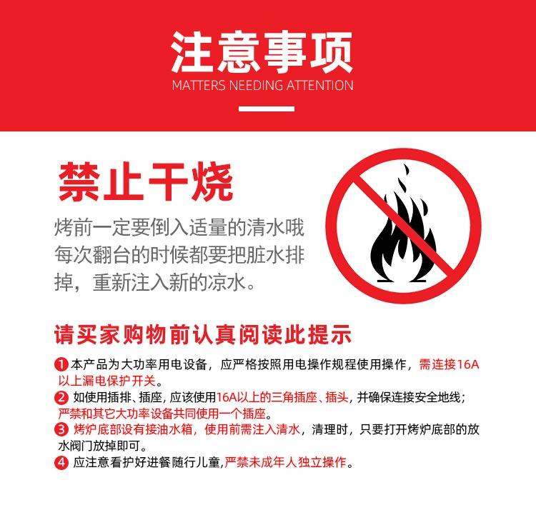 食之秀竹签版自动电烤炉注意事项