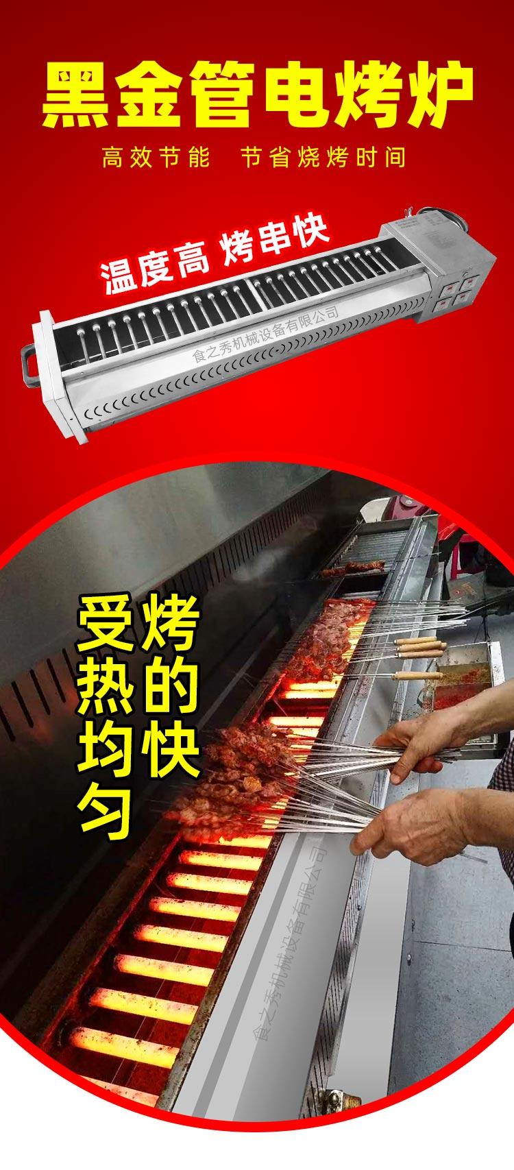 很久以前电烤串炉,商用无烟电烧烤架,自动电烤炉厂家