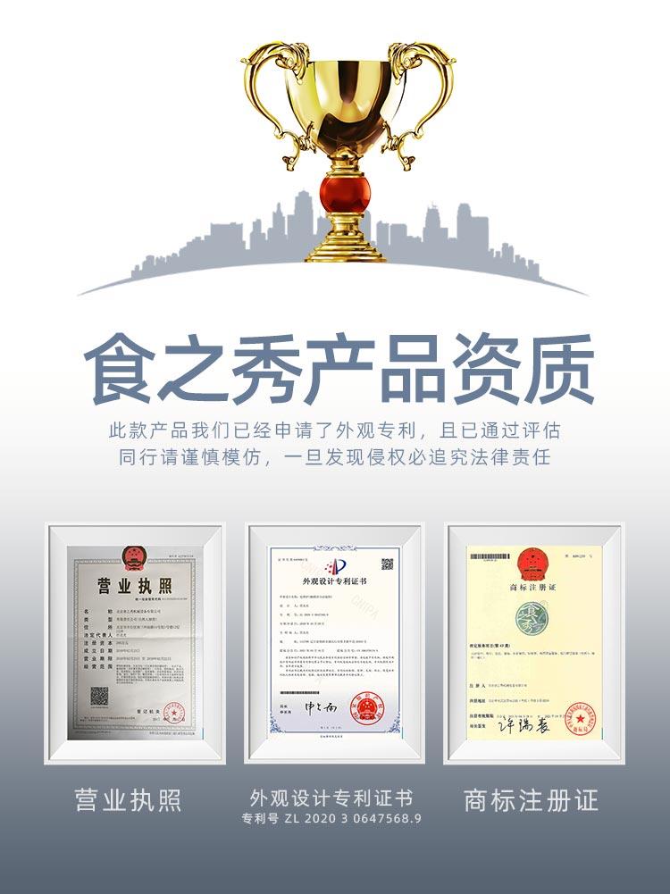 食之秀自动烧烤设备厂证书