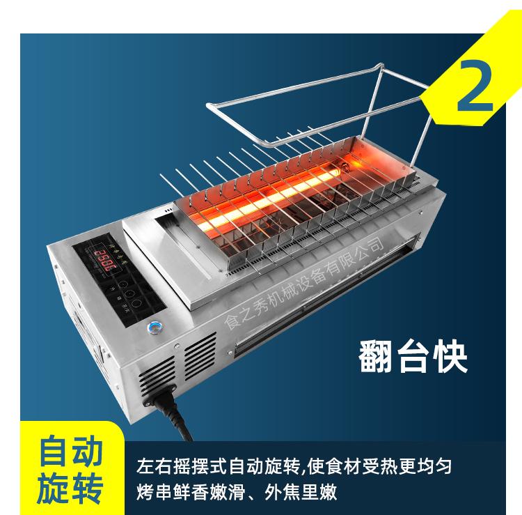 自动翻转电烧烤炉,商用无烟电烤架,很久以前电烧烤炉