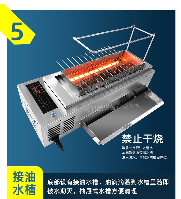 环保无烟电烤炉,自动无烟电烤炉,商用无烟电烤炉