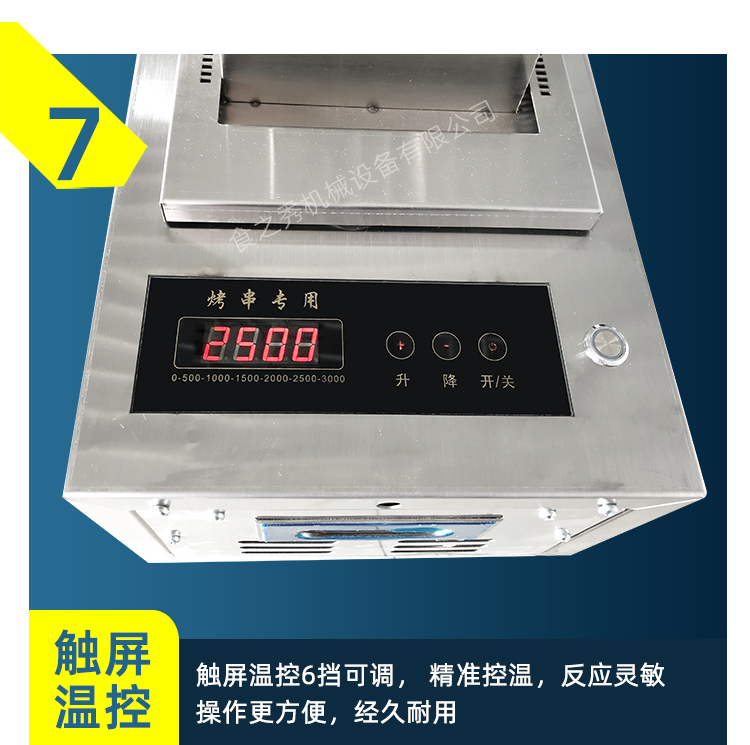自动旋转电烧烤炉,很久以前电烧烤炉,自动旋转电烤串炉