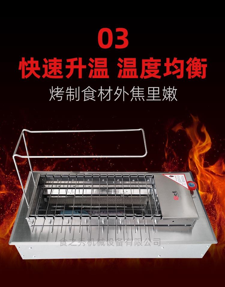 食之秀14串燃气自动翻转烧烤炉 烧烤店商用燃气烧烤炉 多功能燃气烤串炉
