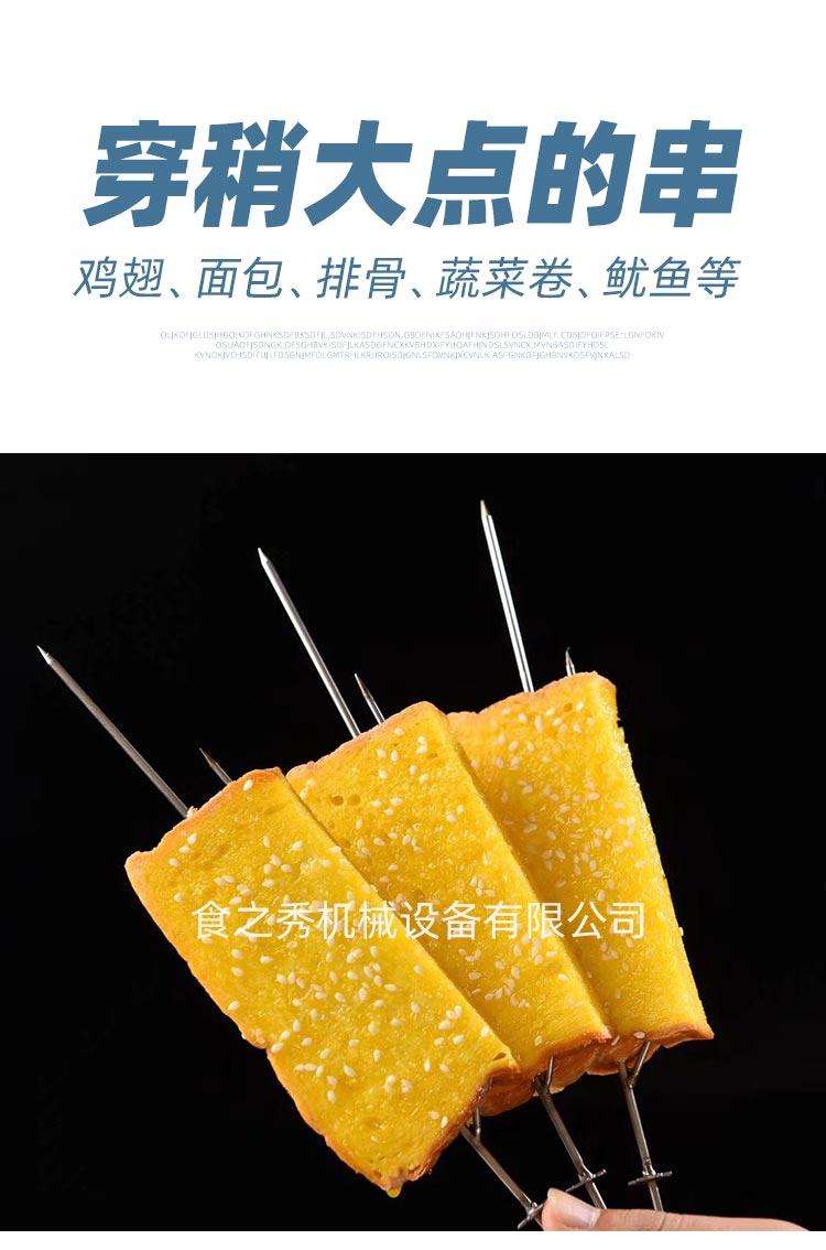 食之秀不锈钢鸡翅烤钎 自动翻转烧烤炉专用鸡翅烤钎 烧烤叉钎