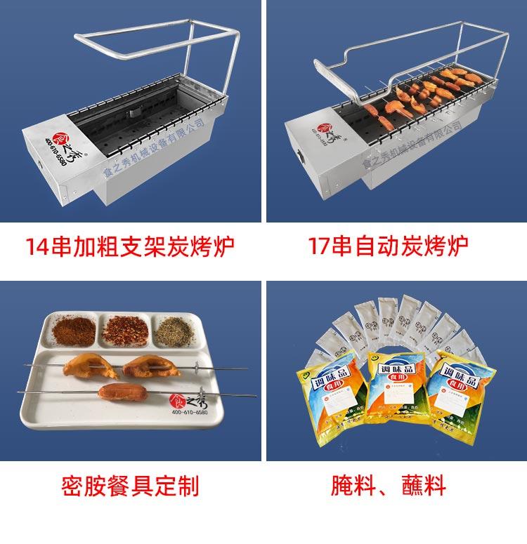食之秀自动烧烤设备厂提供烧烤店整店设备定做加工