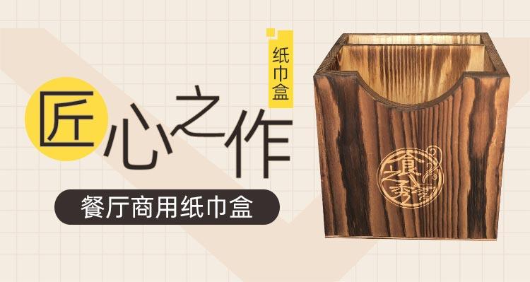 食之秀碳化木纸巾盒,抽纸盒