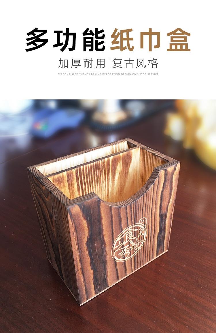 食之秀多功能纸巾盒,碳化木纸巾盒,抽纸盒