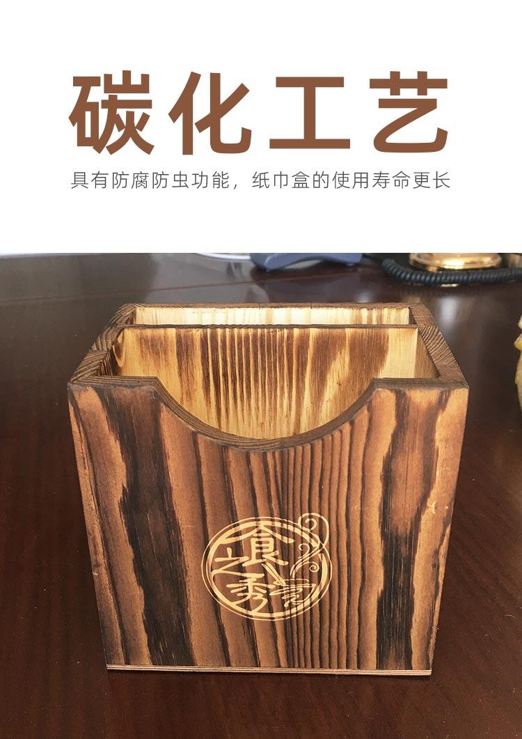 食之秀碳化木纸巾盒防腐防虫,使用寿命长