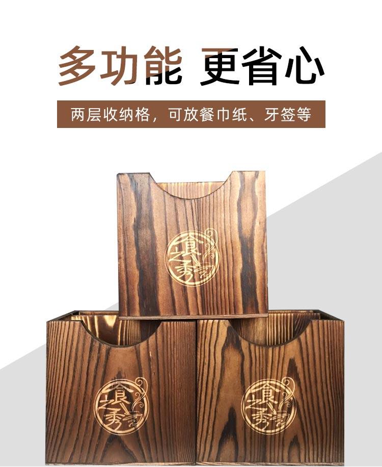 食之秀碳化木抽纸盒纸巾盒