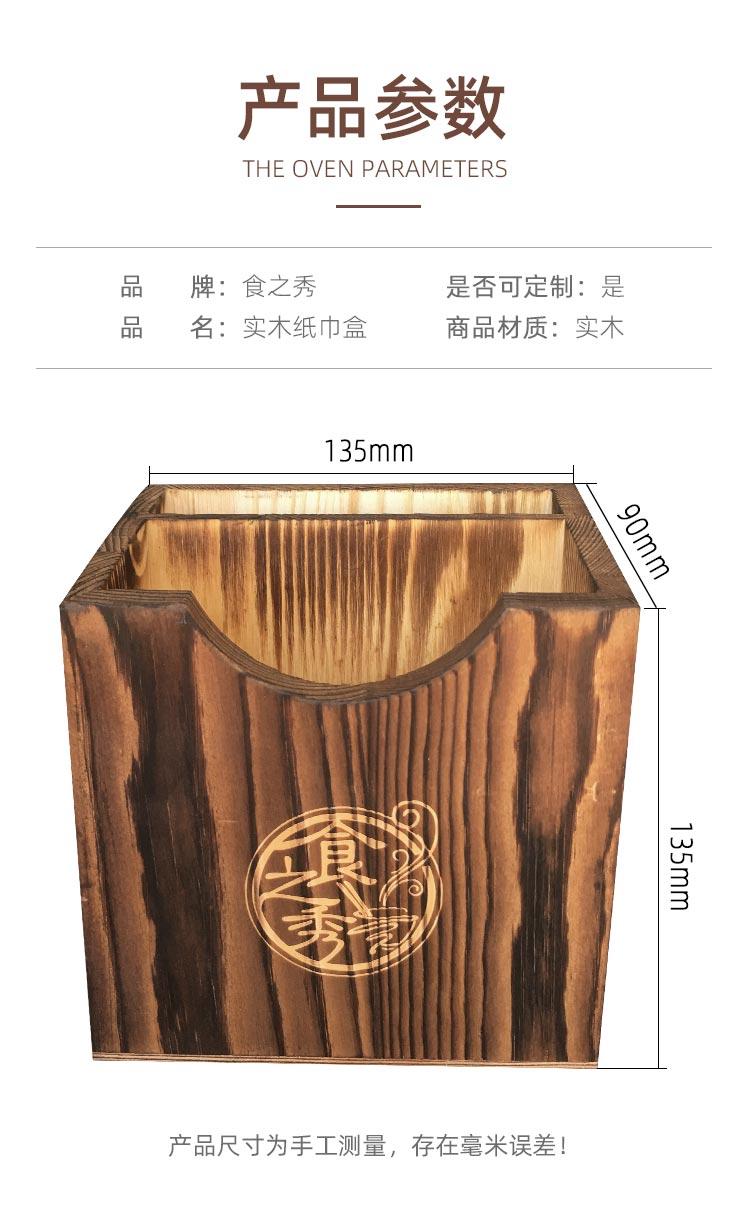 食之秀碳化木抽纸盒纸巾盒参数