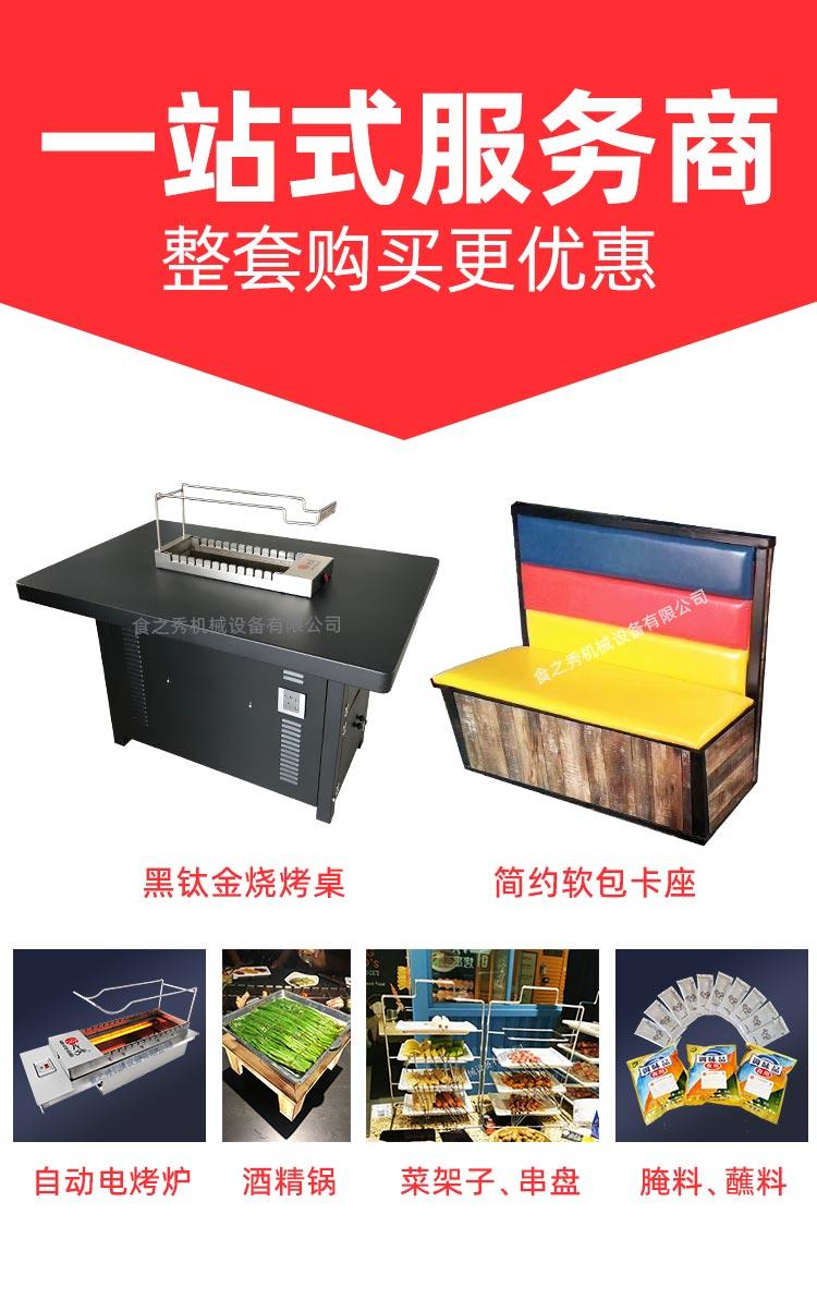 北京食之秀自动烧烤设备厂提供自助式烧烤店整店设备定做