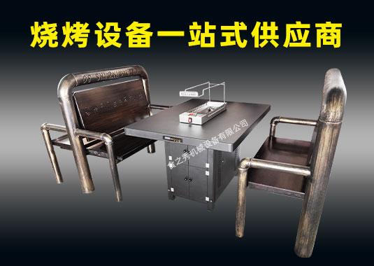 烧烤店整店设备:烧烤桌椅、烧烤炉、烧烤配件一站式定制