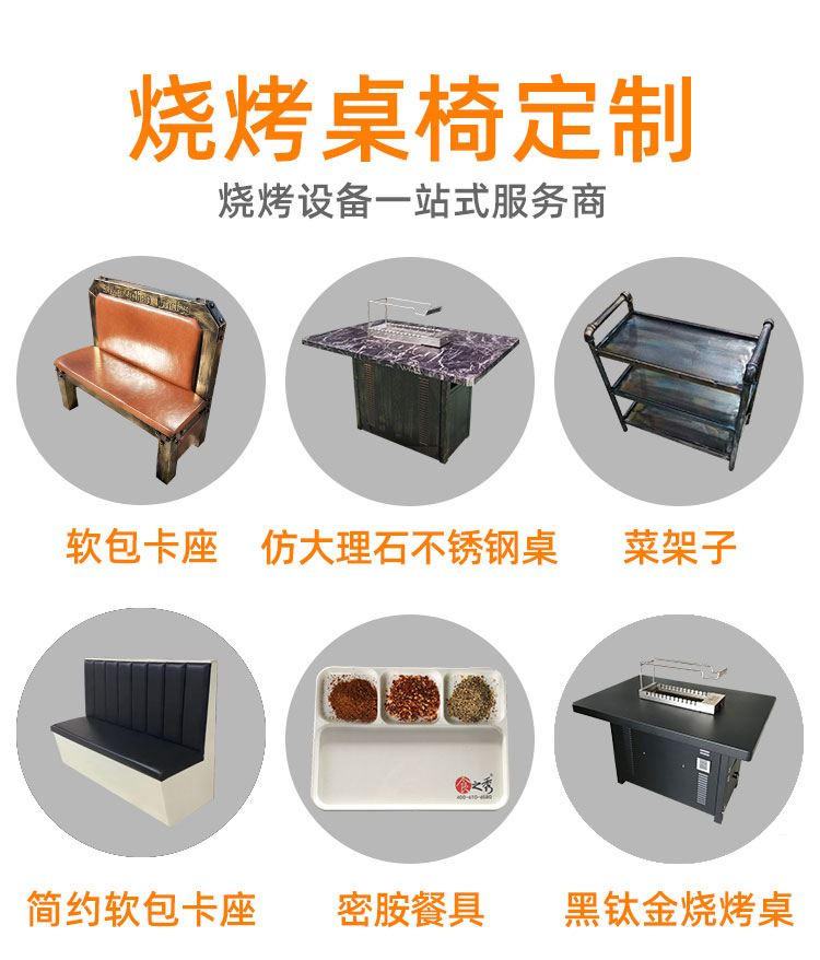 食之秀自动烧烤设备厂供应烧烤店用桌椅餐具等整店设备