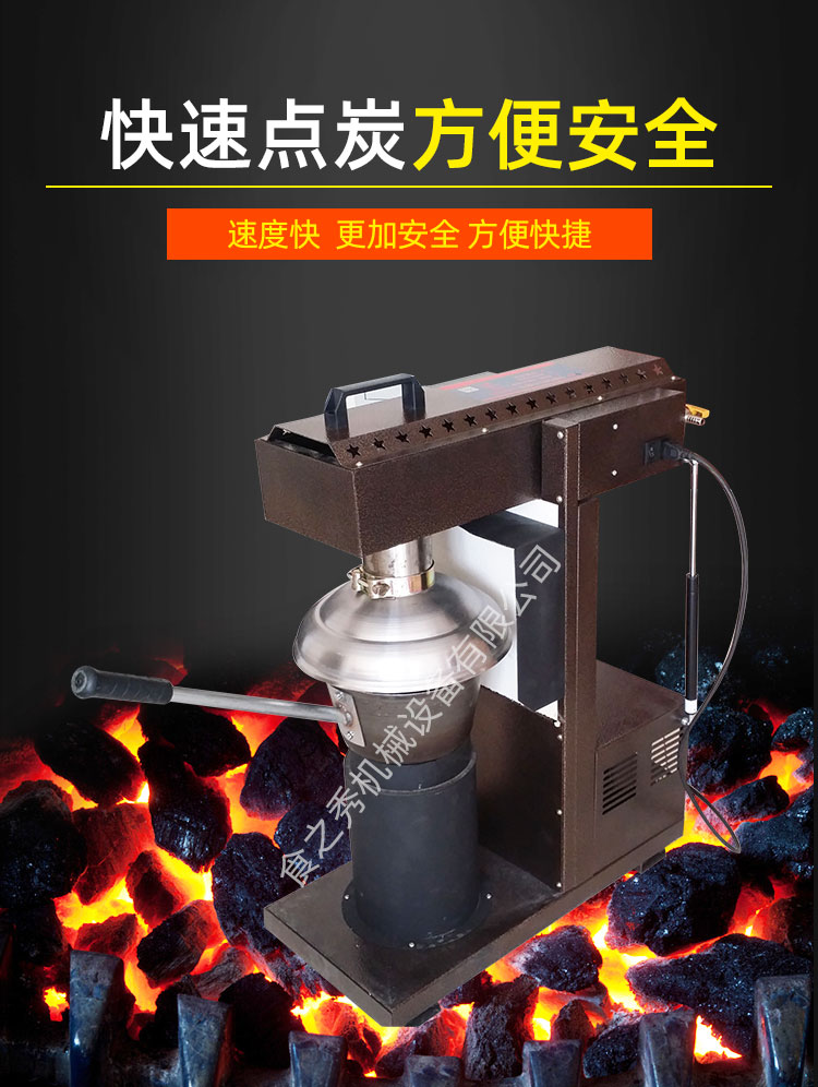 烧烤店专用点炭机,点碳机,生炭机,引炭机,快速点炭,方便安全,烧烤店专业烧烤设备