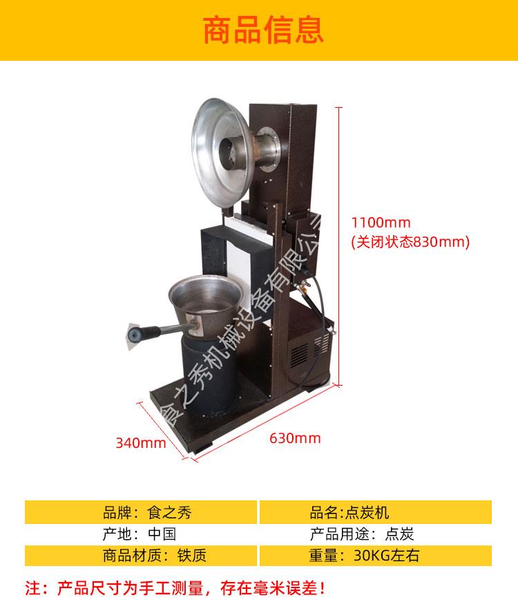 烧烤店专用点炭机尺寸,点碳机,生炭机,引炭机