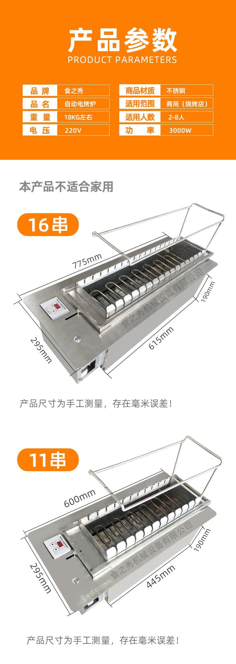 食之秀新款黑金管自动旋转电烤炉参数