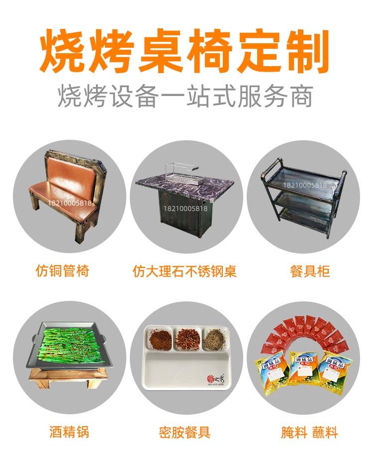 食之秀自动烧烤设备厂提供烧烤店用桌椅餐具等全套设备