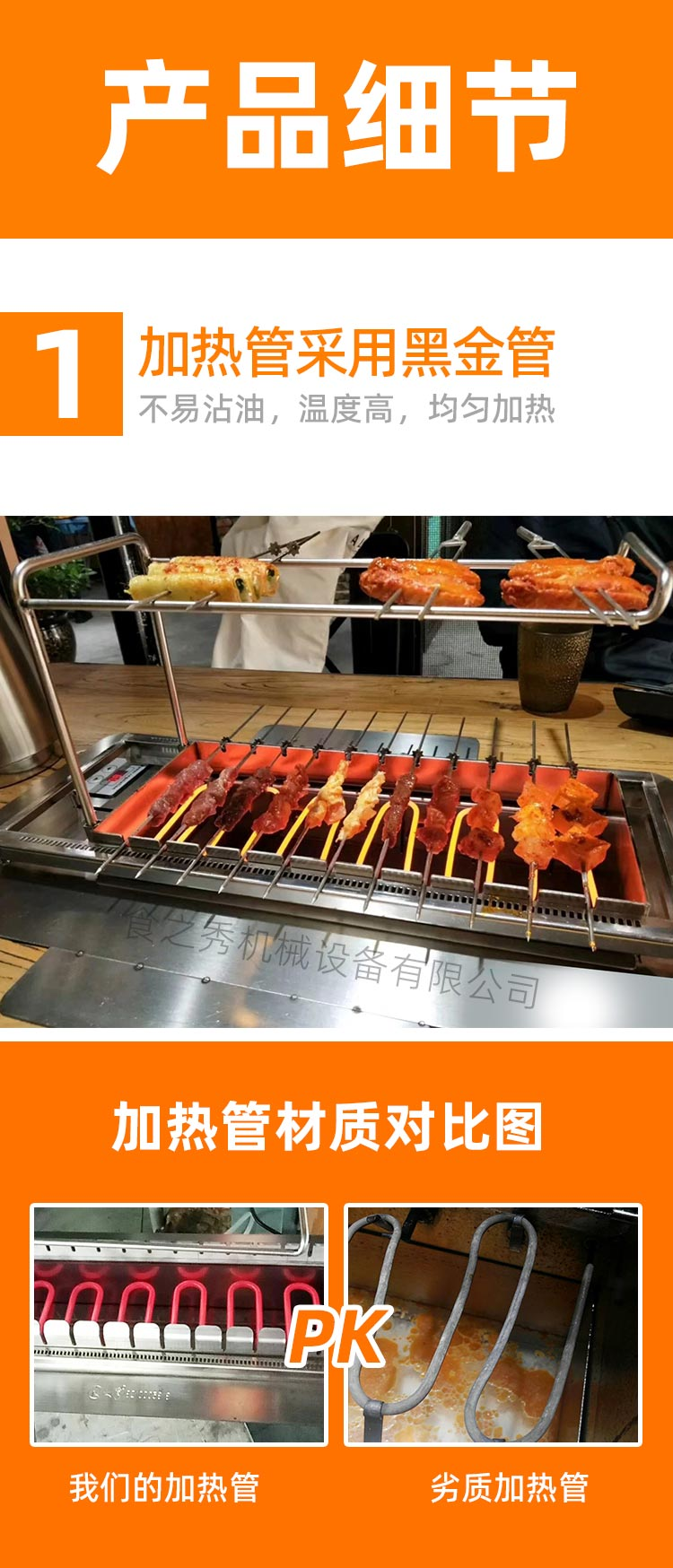 食之秀电烤炉,自动电烤炉,商用电烤炉