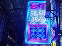 上海走锅串巷 很讲究 不将就