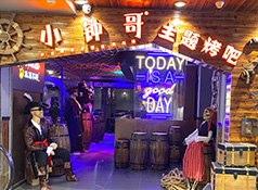 广州小钟哥主题烤吧