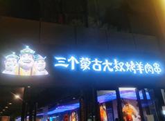 上海市三个蒙古大叔烤羊肉串