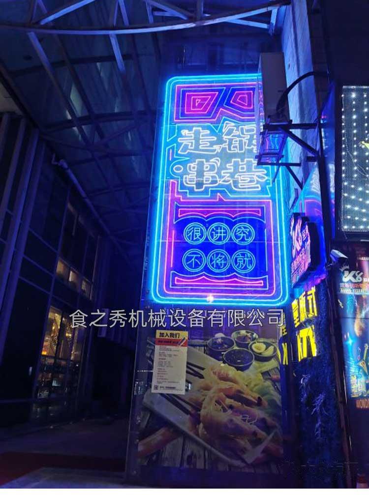 串越时光上海客户走锅串巷