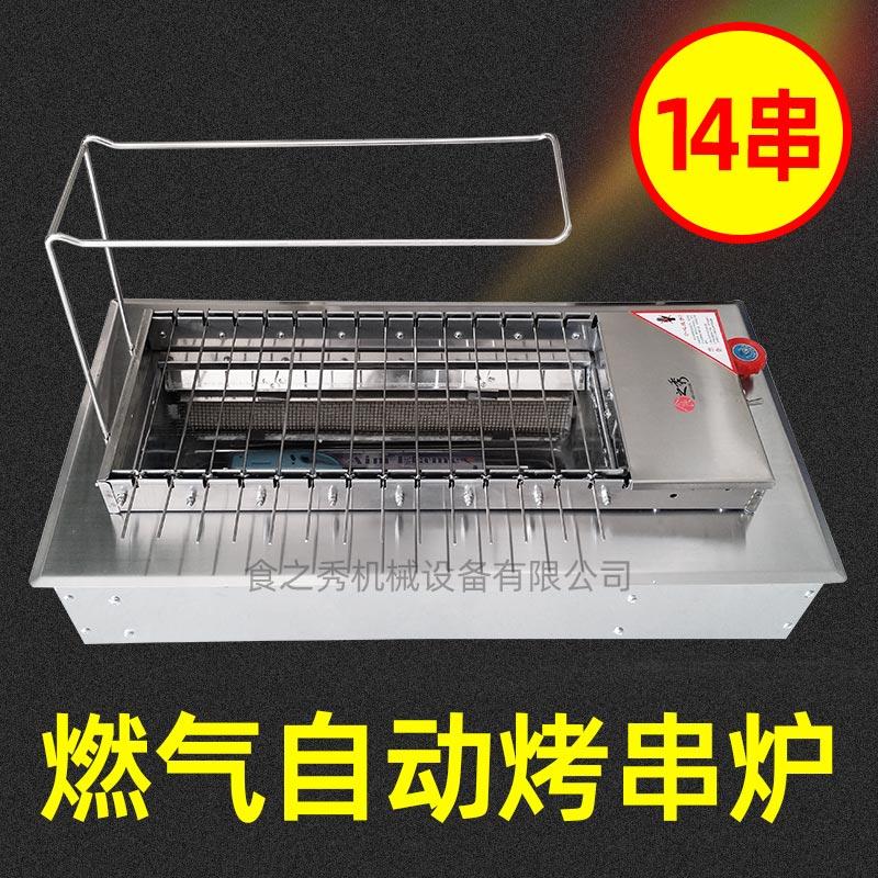 食之秀全自动旋转燃气烧烤炉,自动翻转燃气烧烤炉