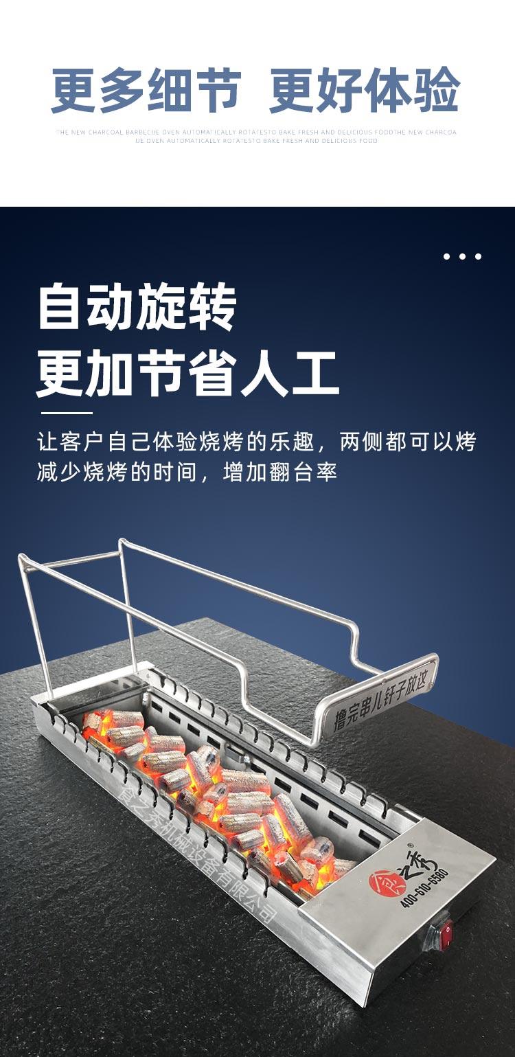 食之秀全自动旋转木炭烧烤炉,自动翻转木炭烧烤炉