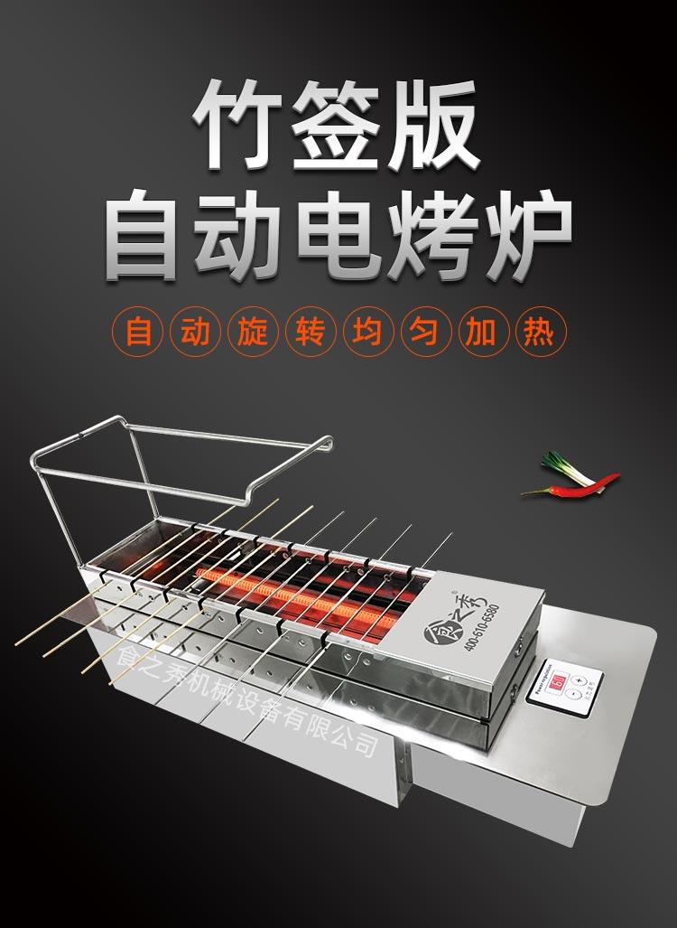 串越时光竹签钢钎两用自动电烤炉,烧烤店专用竹签电烤炉