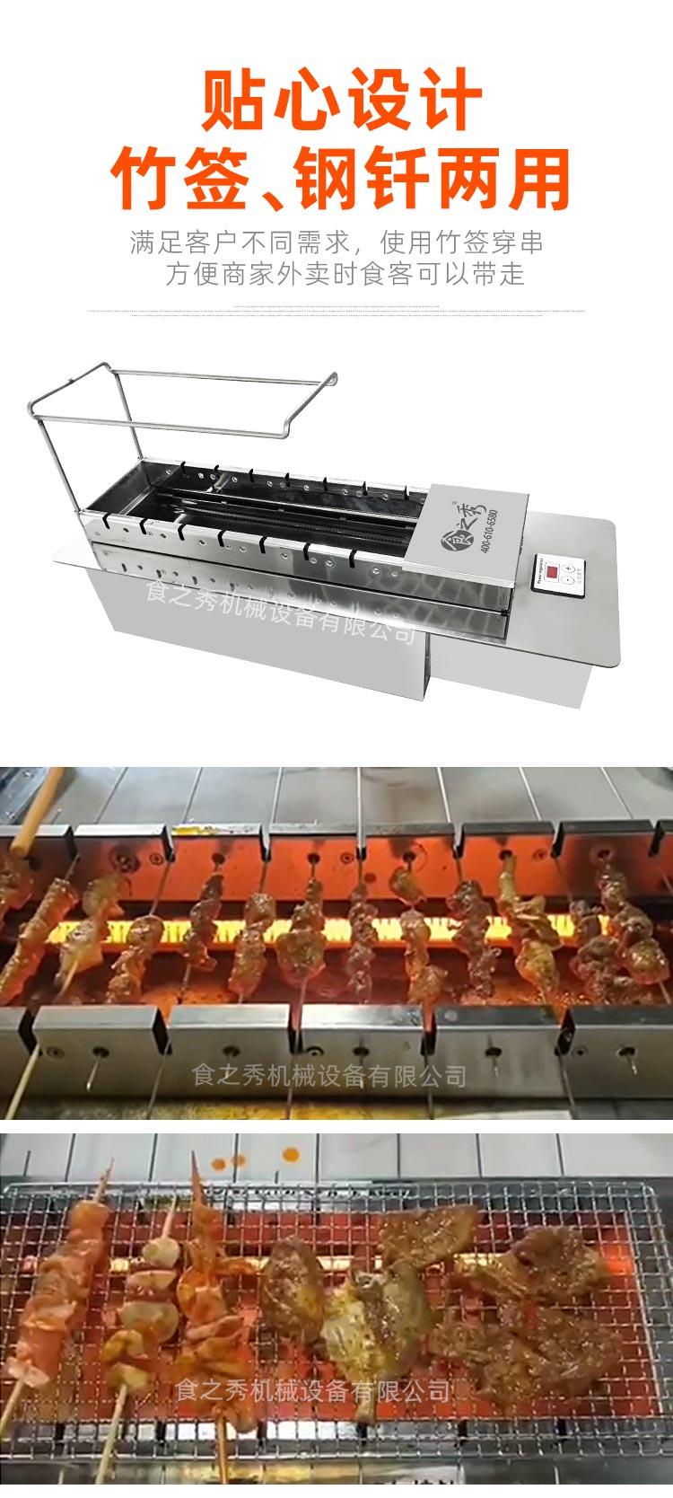 能用竹签的全自动电烤串炉子多少钱一台,哪里能买到竹签钢钎两用的电烤炉