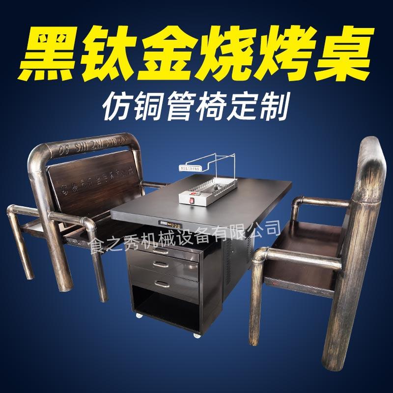 烧烤店桌椅定做加工,自动翻转烧烤桌、软包座椅定做批发