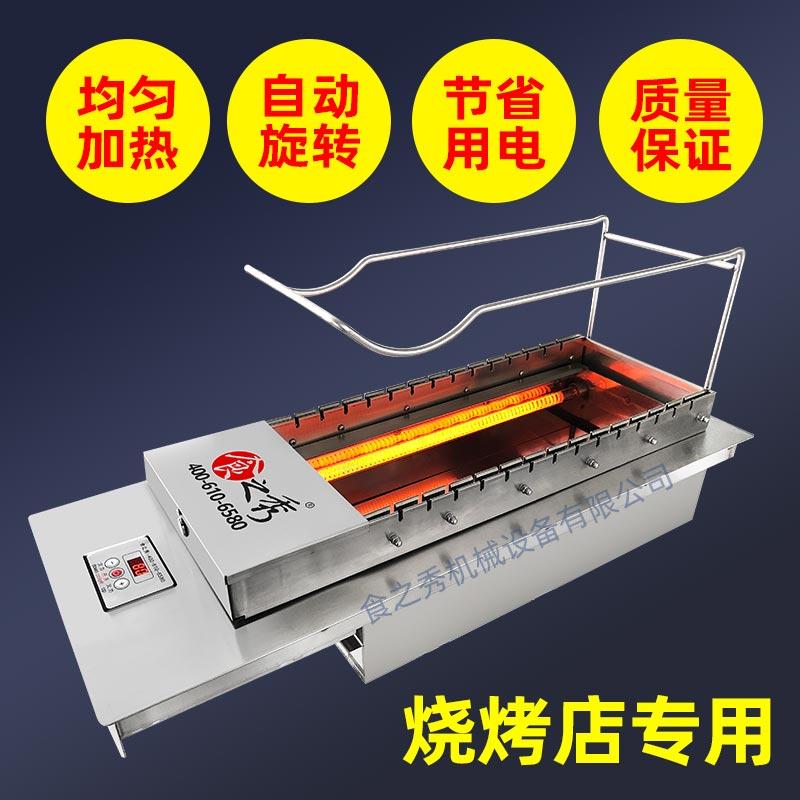 食之秀全自动旋转电烤炉,自动翻转电烤炉