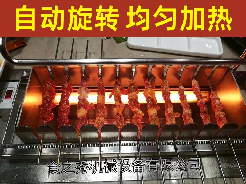 食之秀全自动翻转电烧烤炉,电烤串炉子