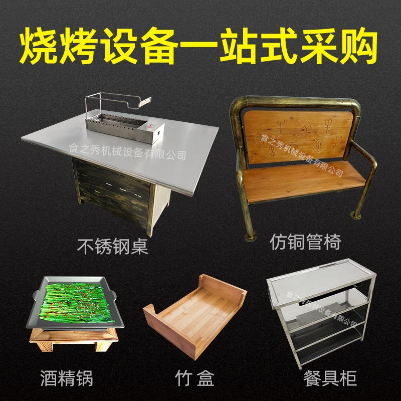 食之秀自动烧烤设备厂提供烧烤店用自动烧烤机、桌椅餐具等整店设备供应